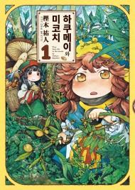 하쿠메이와 미코치 1