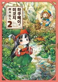 하쿠메이와 미코치 2