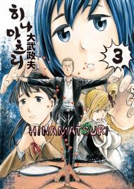 히나마츠리 3