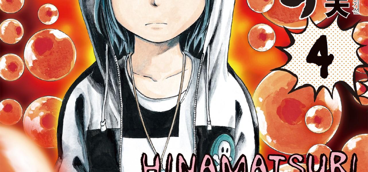 히나마츠리 4