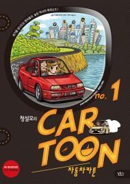 청설모의 자동차 카툰 1