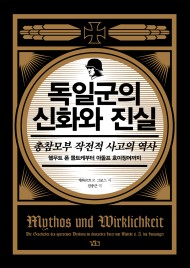 독일군의 신화와 진실