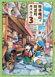 하쿠메이와 미코치 3