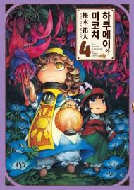 하쿠메이와 미코치 4