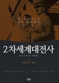 2차세계대전사 1