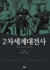 2차세계대전사 2