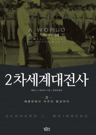 2차세계대전사 3