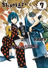 히나마츠리 7