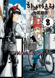 히나마츠리 8
