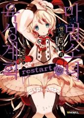 마법소녀 육성계획 리스타트(Restart) (전)