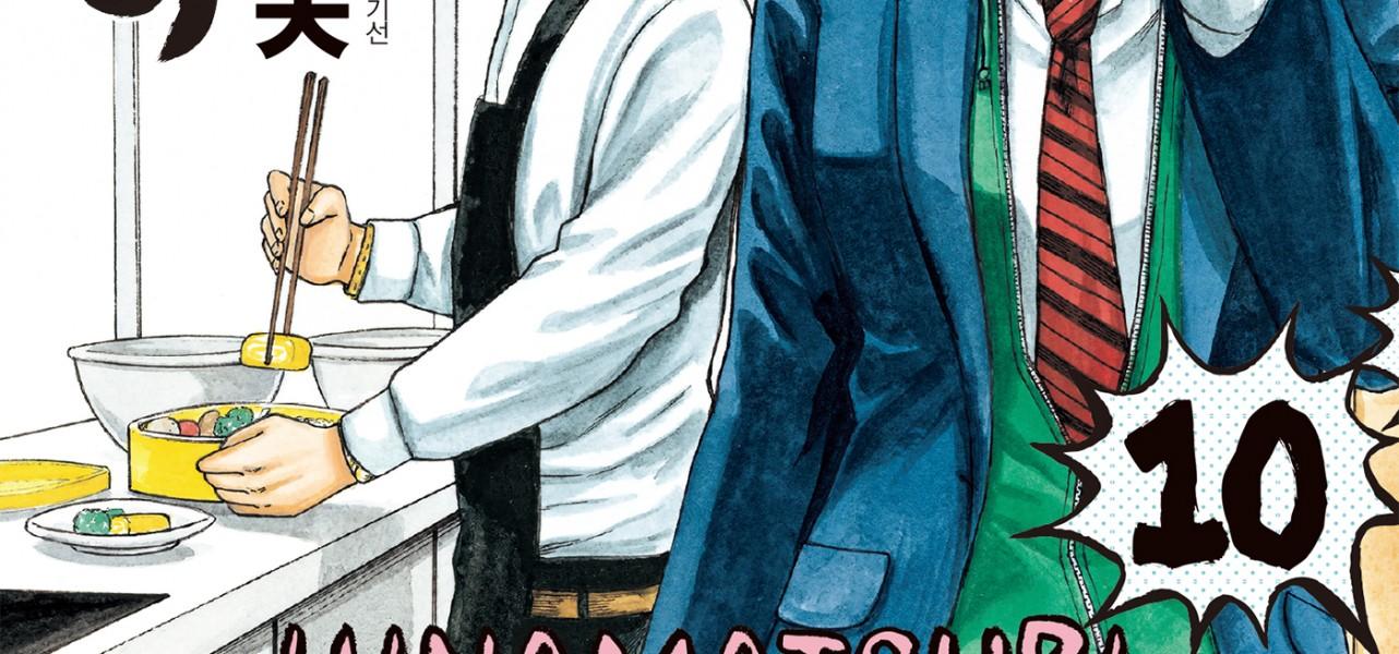 히나마츠리 10