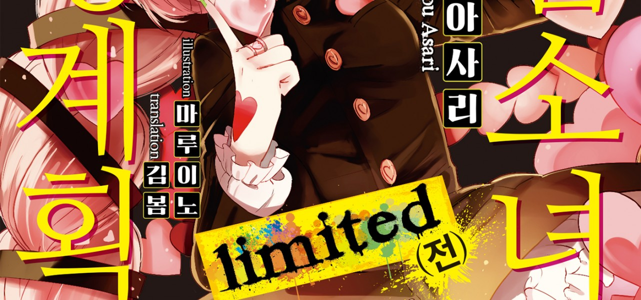 마법소녀 육성계획 리미티드(limited)(전)