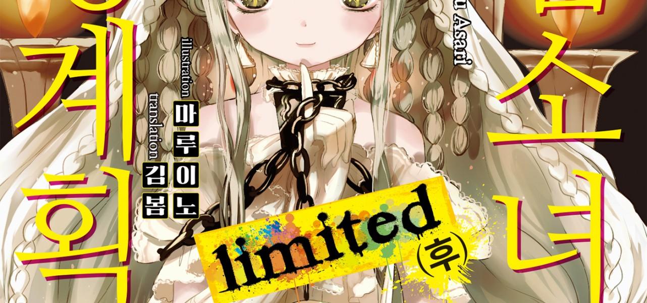 마법소녀 육성계획 리미티드(limited)(후)