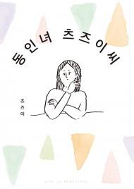 동인녀 츠즈이씨 1