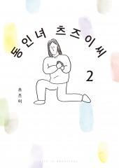 동인녀 츠즈이씨 2