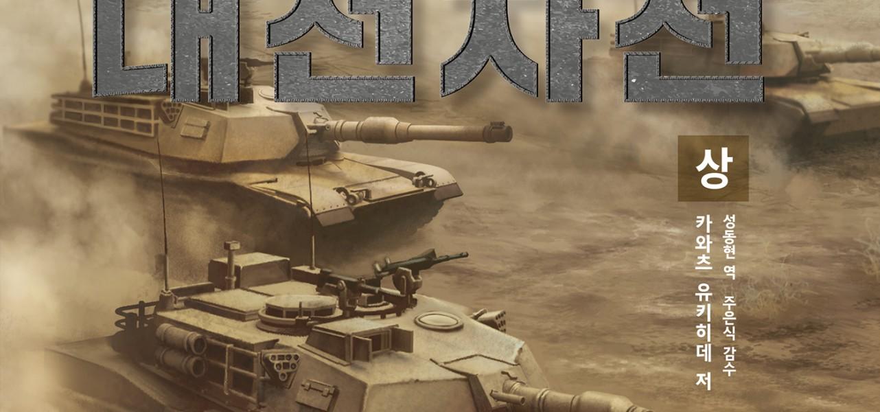 걸프전 대전차전 (상)